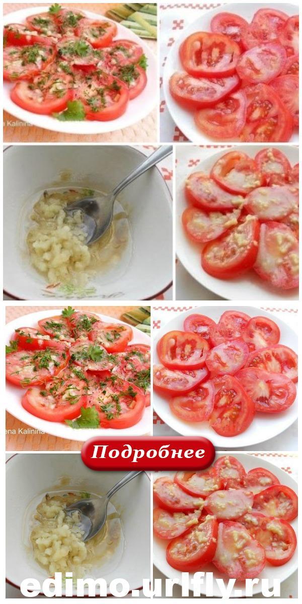 Маринованные помидоры за 30 минут — отличная и очень вкусная экспресс-закуска