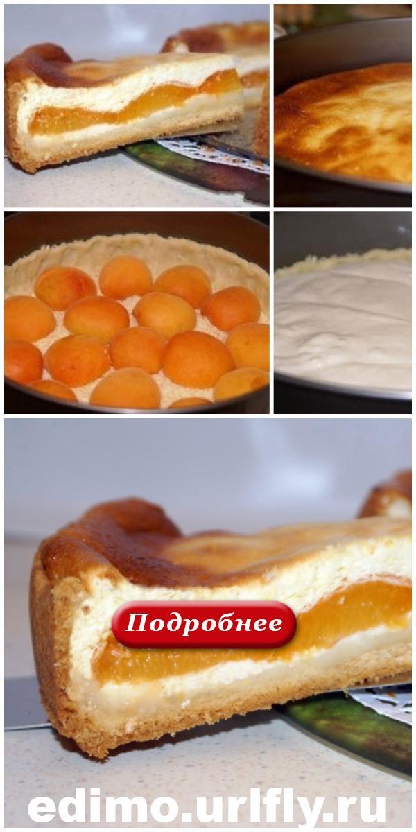 Творожный пирог с абрикосами! Обалденный рецепт!