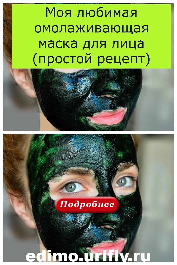 Моя любимая омолаживающая маска для лица (простой рецепт)