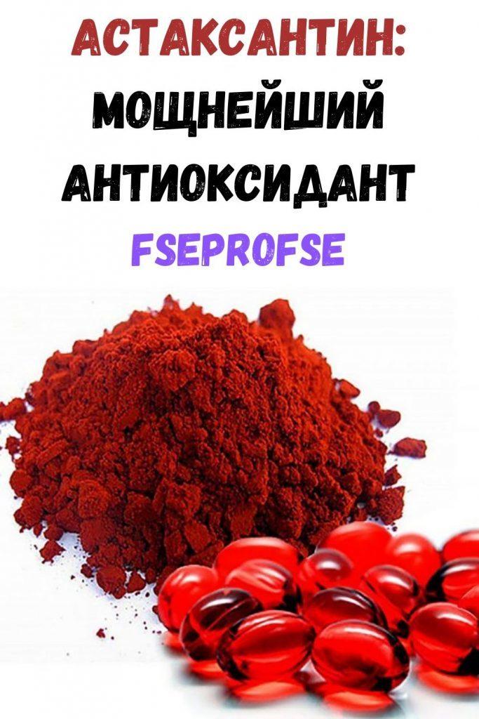 astaksantin-moschneyshiy-antioksidant-683x1024-9588483