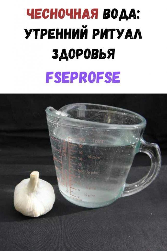 chesnochnaya-voda-utrenniy-ritual-zdorovya-683x1024-6288961