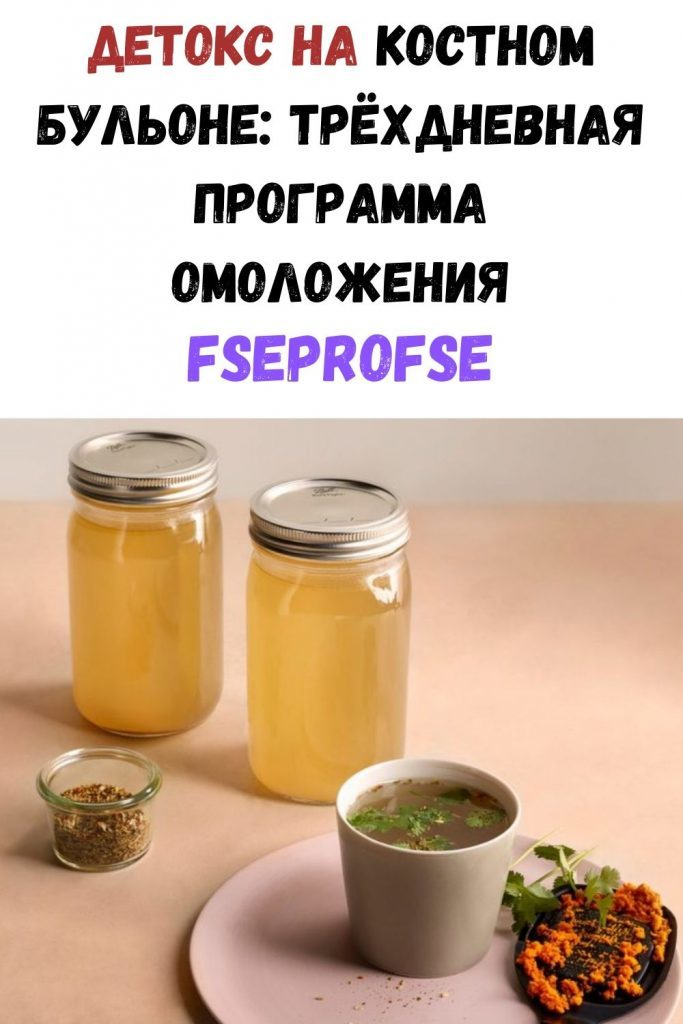 detoks-na-kostnom-bulone-tryohdnevnaya-programma-omolozheniya-683x1024-6823753