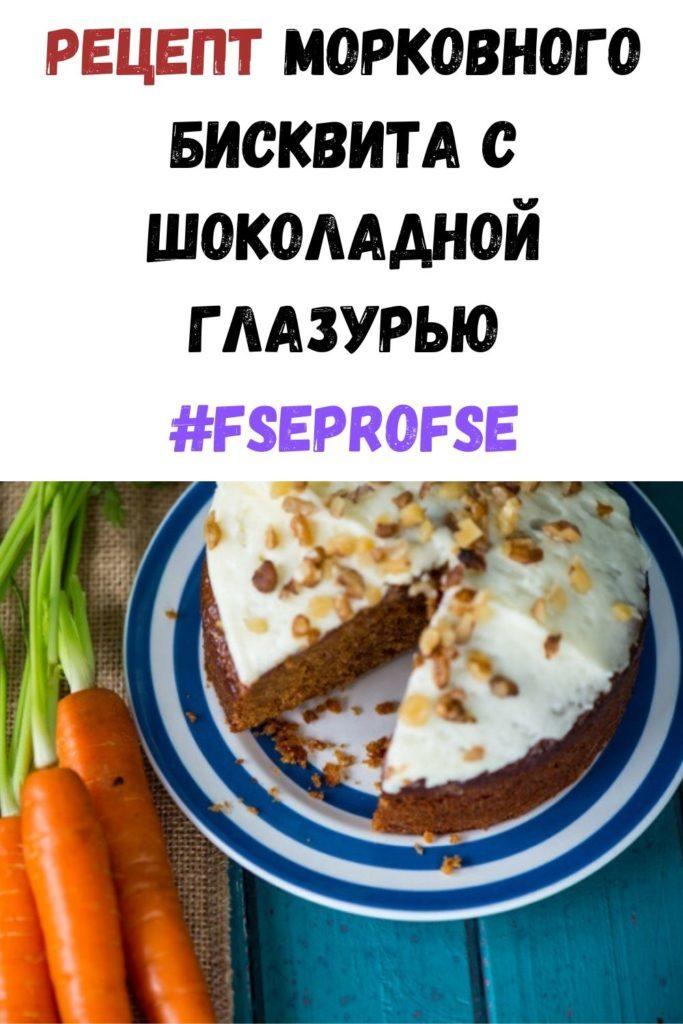 instruktsiya-po-prigotovleniyu-morkovnogo-biskvita-s-shokoladnoy-glazuryu-683x1024-7767457
