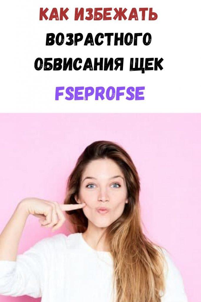 kak-izbezhat-vozrastnogo-obvisaniya-schek-683x1024-8550670