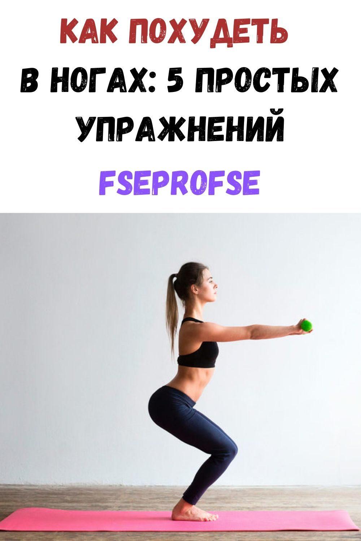 kak-pohudet-v-nogah-5-prostyh-uprazhneniy-6098028