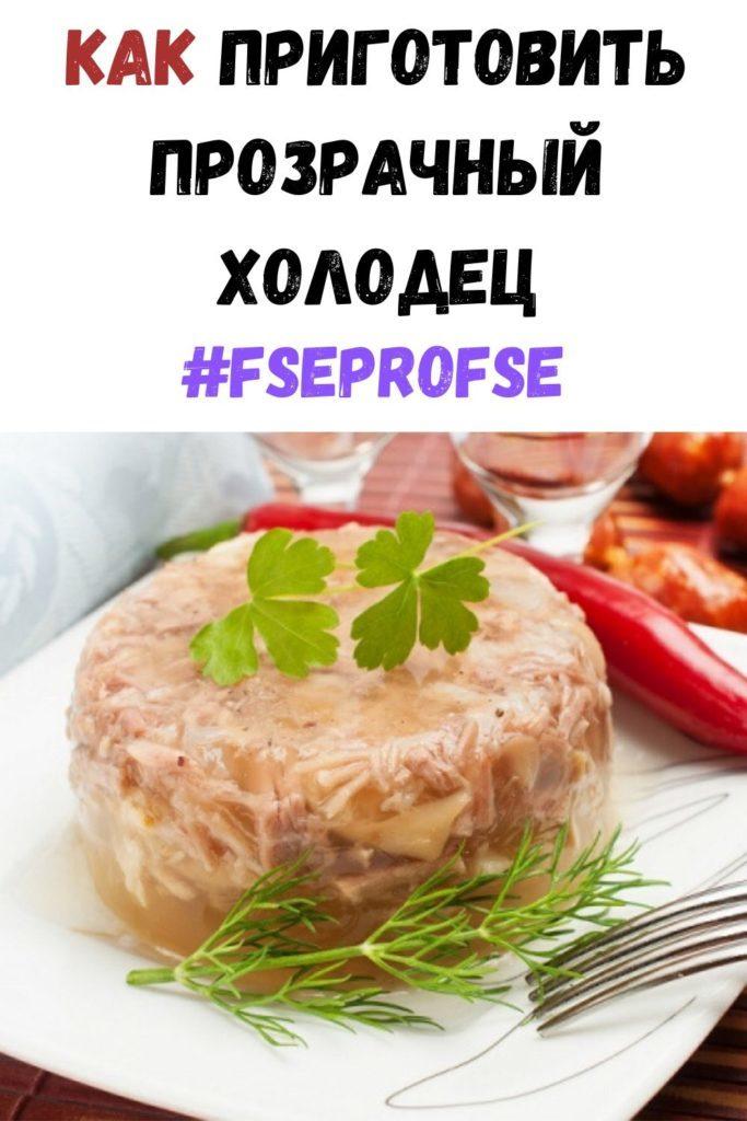 kak-prigotovit-prozrachnyy-holodets-683x1024-2679993