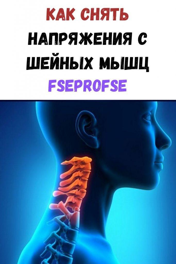 kak-snyat-napryazheniya-s-sheynyh-myshts-683x1024-9854885