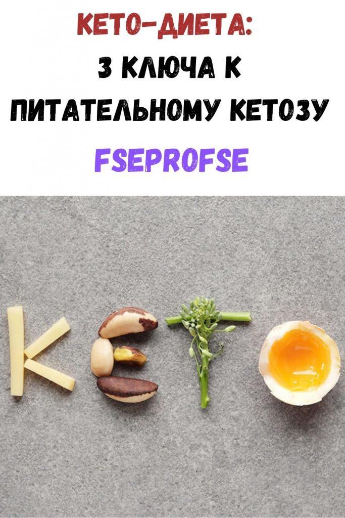 keto-dieta-3-klyucha-k-pitatelnomu-ketozu-683x1024-8292287