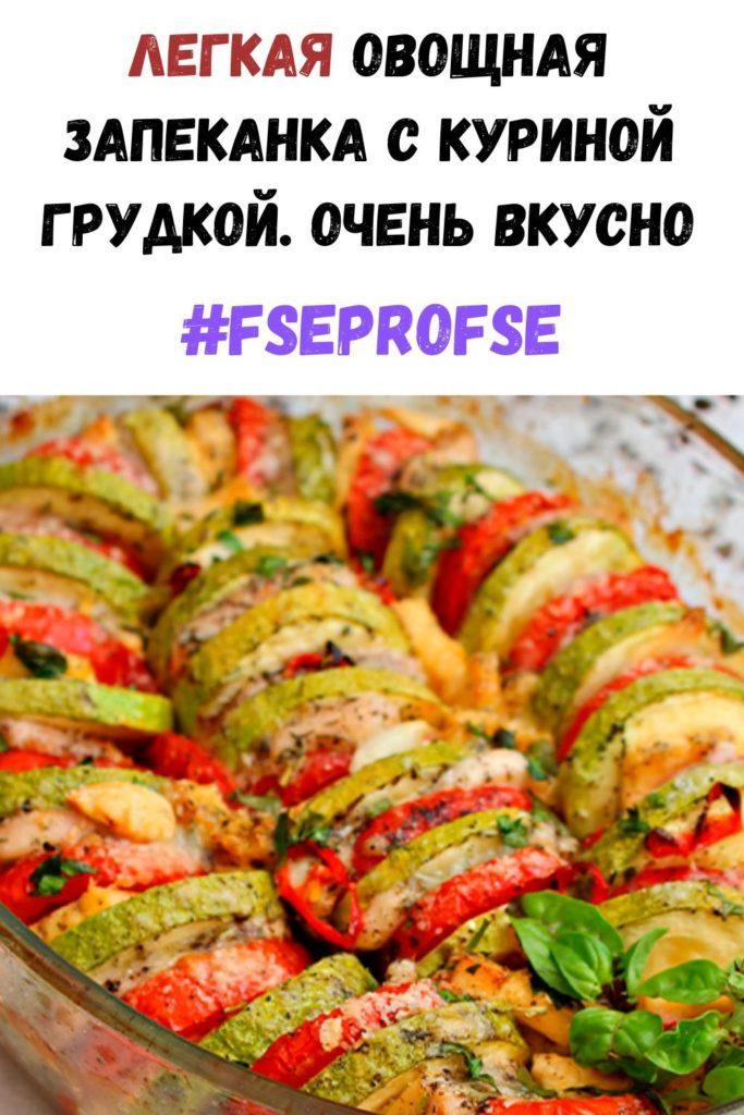 legkaya-ovoschnaya-zapekanka-s-kurinoy-grudkoy-ochen-vkusno-683x1024-3245497