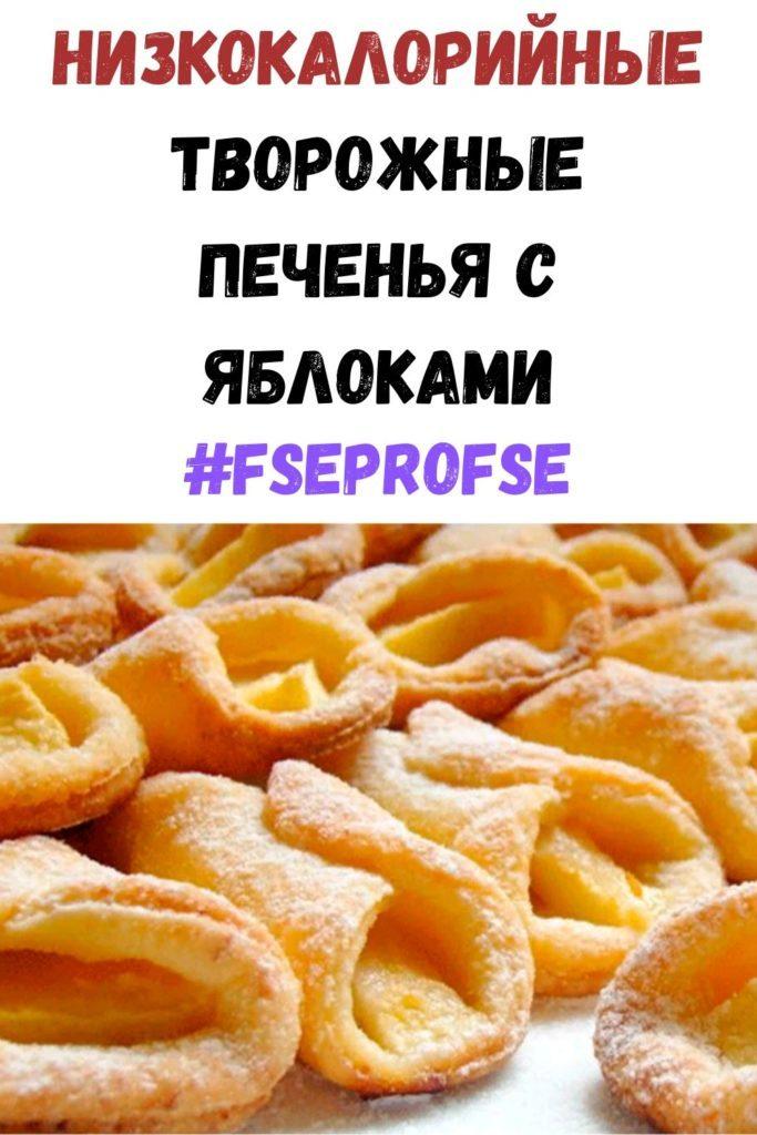 nizkokaloriynye-tvorozhnye-pechenya-s-yablokami-vkusnyashki-bez-vreda-dlya-figury-683x1024-6507720