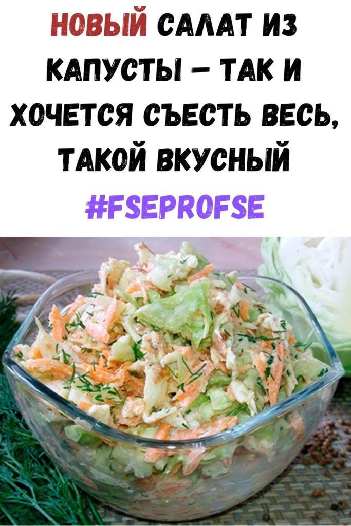 novyy-salat-iz-kapusty-tak-i-hochetsya-sest-ves-takoy-vkusnyy-683x1024-8779454