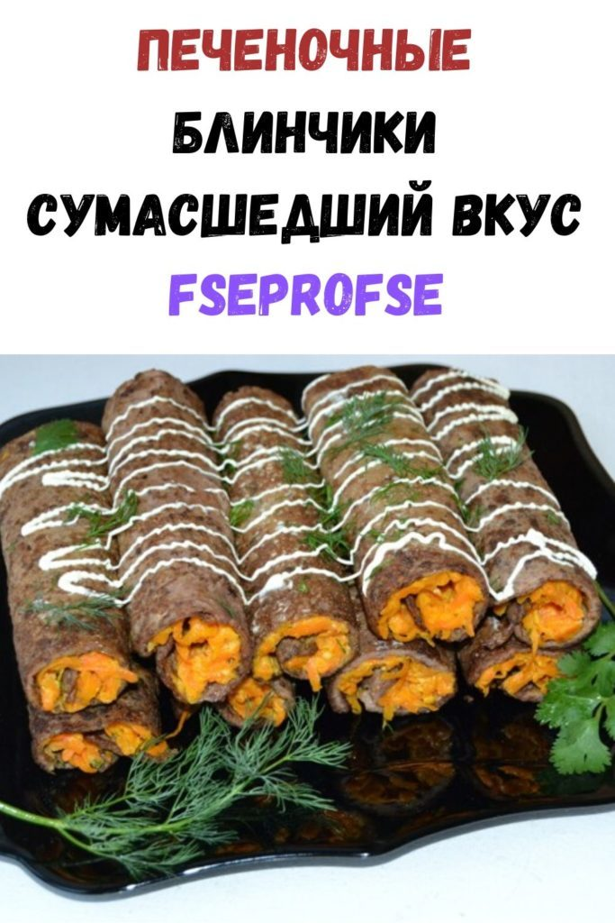 pechenochnye-blinchiki-sumasshedshiy-vkus-683x1024-8390609