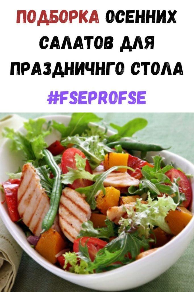 podborka-osennih-salatov-dlya-prazdnichngo-stola-683x1024-4602426