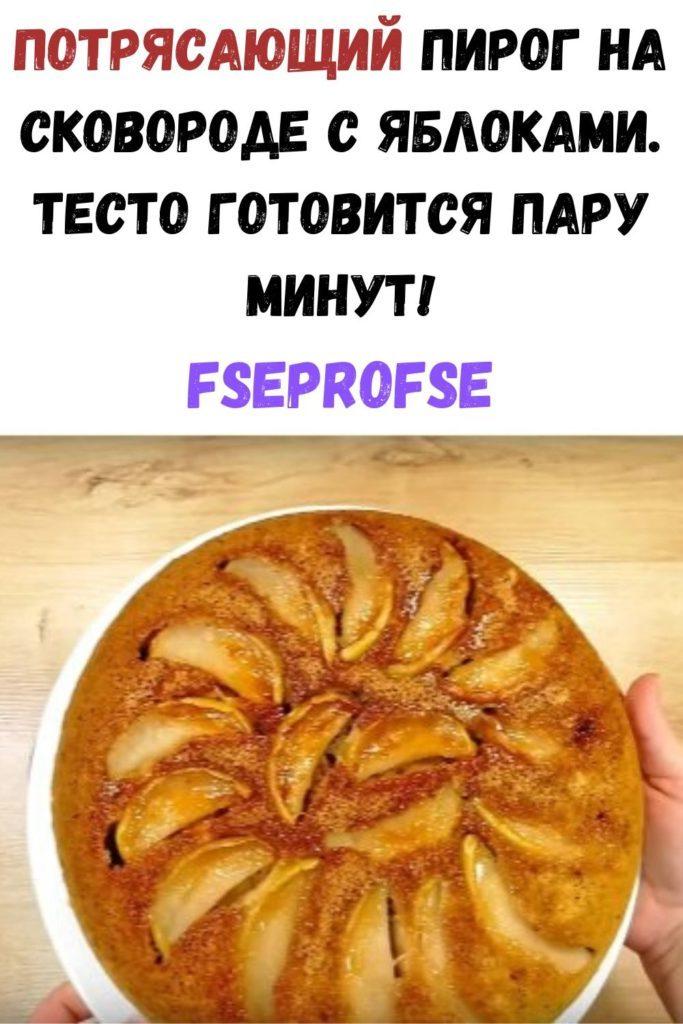 potryasayuschiy-pirog-na-skovorode-s-yablokami-testo-gotovitsya-paru-minut-683x1024-1424773