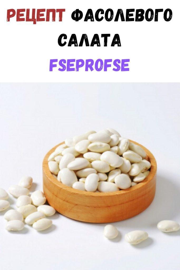retsept-fasolevogo-salata-683x1024-6351385