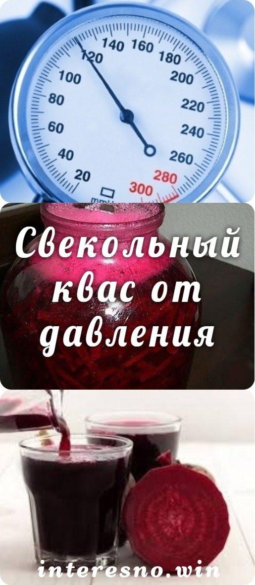 svekolnyj-kvas-ot-davleniya-9879177