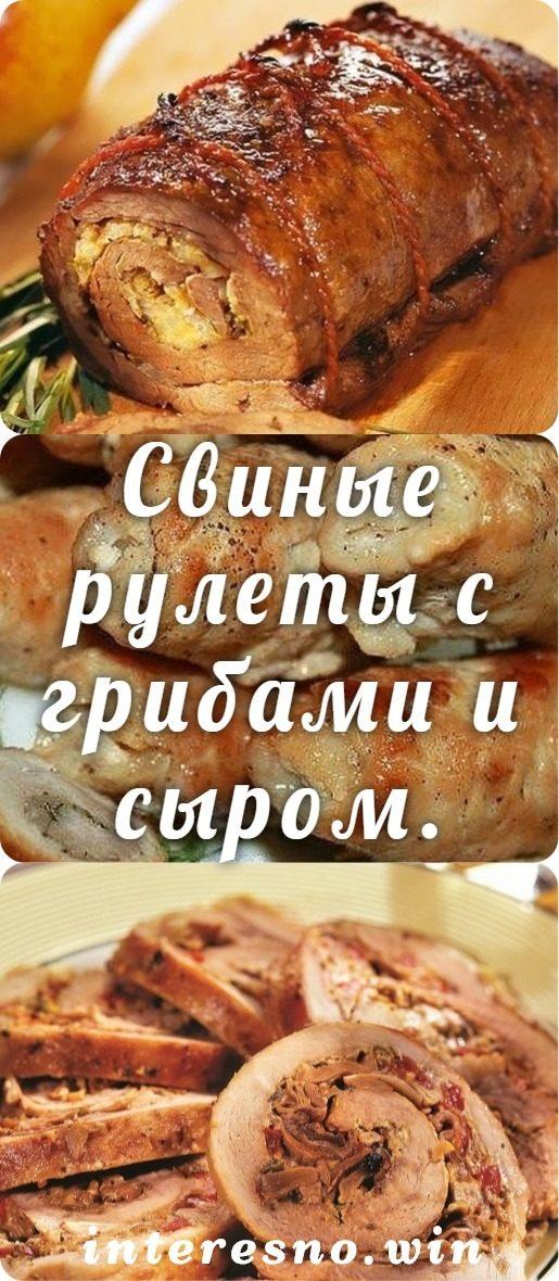 svinye-rulety-s-gribami-i-syrom-3489158