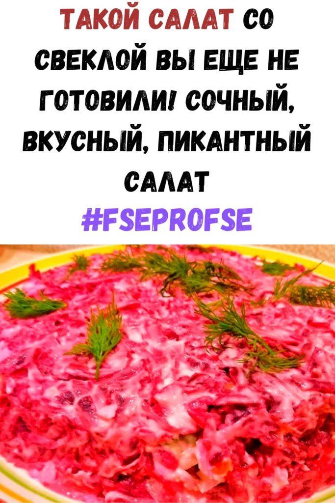 takoy-salat-so-svekloy-vy-esche-ne-gotovili-sochnyy-vkusnyy-pikantnyy-salat-683x1024-7382089