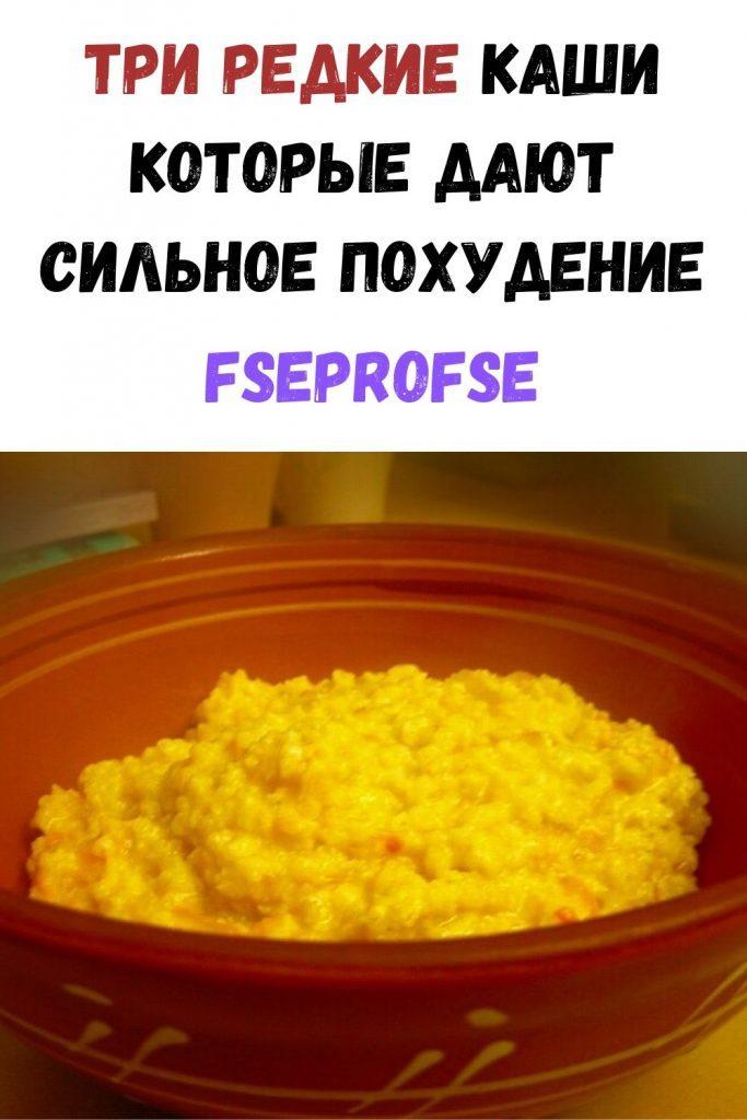 tri-redkie-kashi-kotorye-dayut-silnoe-pohudenie-i-ubirayut-zhirovuyu-prosloyku-na-zhivote-ves-potom-ne-vozvraschaetsya-683x1024-9698753