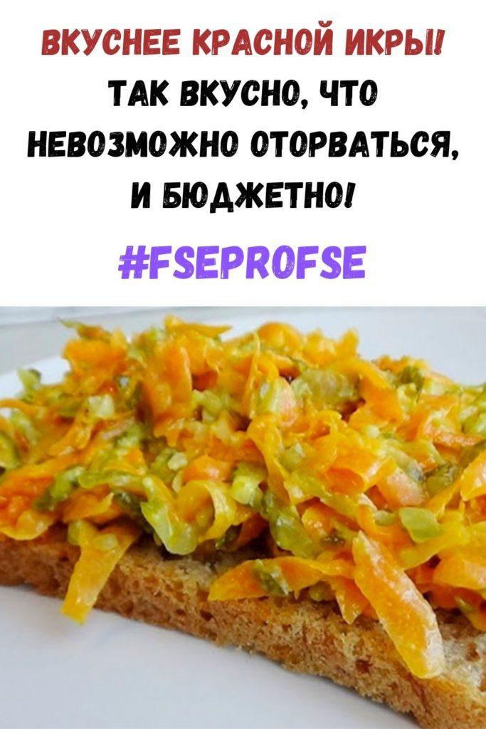 vkusnee-krasnoy-ikry-tak-vkusno-chto-nevozmozhno-otorvatsya-i-byudzhetno-683x1024-1983130