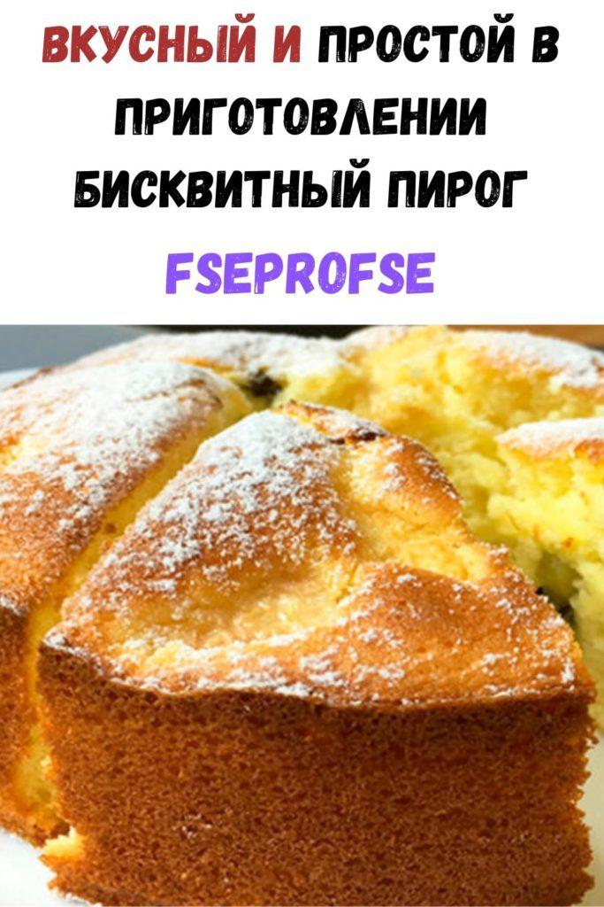vkusnyy-i-prostoy-v-prigotovlenii-biskvitnyy-pirog-683x1024-7097555