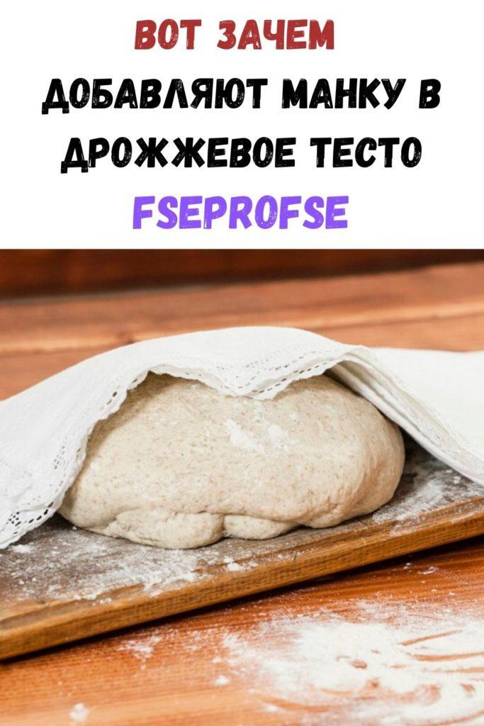 vot-zachem-dobavlyayut-manku-v-drozhzhevoe-testo-683x1024-7268203