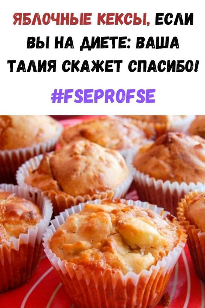 yablochnye-keksy-esli-vy-na-diete-vasha-taliya-skazhet-spasibo-683x1024-6799091